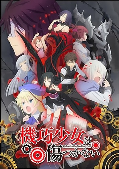 Unbreakable Machine Doll Promo