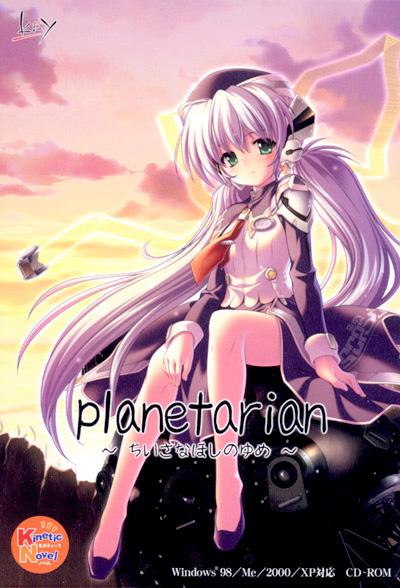 Planetrium