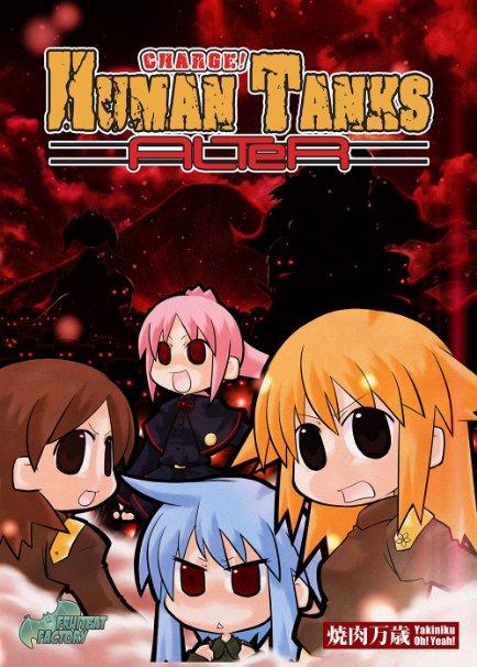 War of Human Tanks Alter